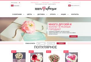 Website 100cvety.ru desktop preview