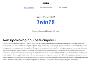 Website 1win-promokod.com desktop preview