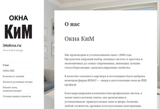 Website 34okna.ru desktop preview