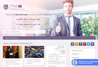 Website 77oil.ru desktop preview