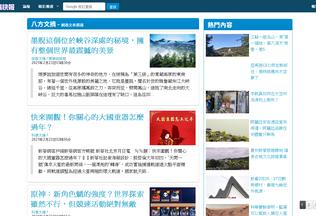 Website 8fun.net desktop preview