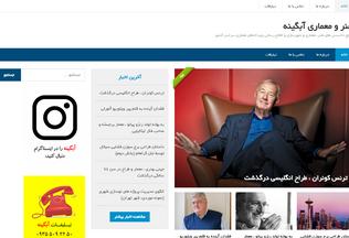 Website abgineharch.ir desktop preview
