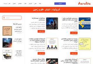 Website aerolite.ir desktop preview