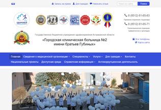 Website agkb2.ru desktop preview