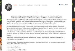 Website agorazaxaria.gr desktop preview