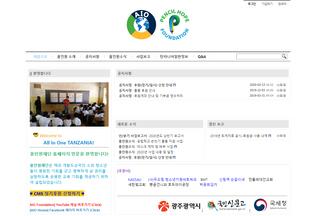 Website aiotanzania.org desktop preview