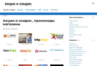 Website akciya.kiev.ua desktop preview