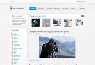 Website allavatars.ru desktop preview