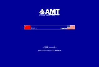 Website amtchina.org desktop preview
