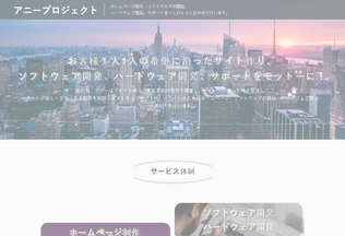Website annie-project.jp desktop preview