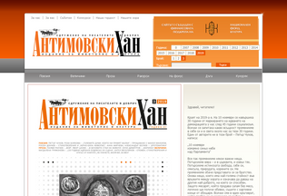 Website antimovski-han.org desktop preview