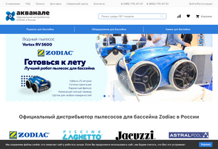 Website aquanale.ru desktop preview