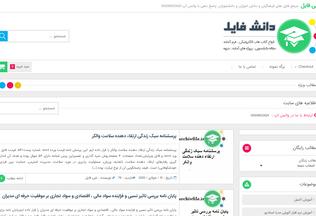 Website archivfile.ir desktop preview