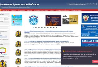 Website arkh-edu.ru desktop preview