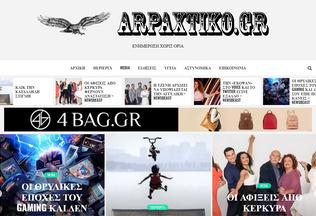 Website arpaxtiko.gr desktop preview