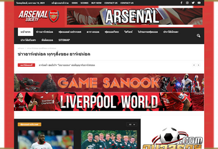 Website arsenalsociety.com desktop preview