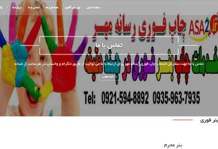 Website asachap.ir desktop preview