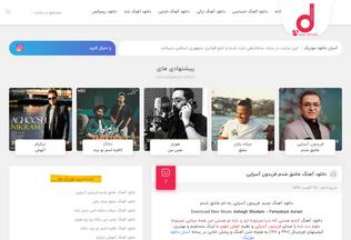 Website asandlmusic.ir desktop preview