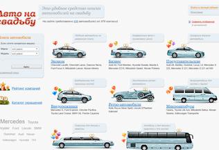 Website auto-na-svadbu.ru desktop preview