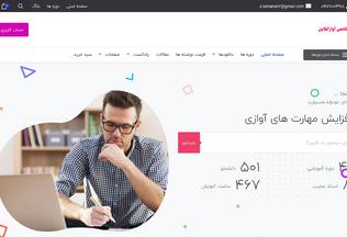 Website avazonline.ir desktop preview