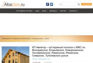 Website aviator.albadom.ru desktop preview