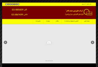 Website ayeghnovin.ir desktop preview