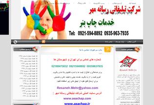 Website banner1.ir desktop preview