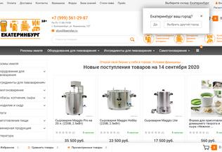 Website beersfan.ru desktop preview
