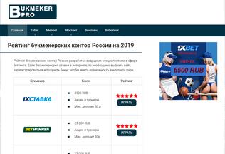 Website bestbukmekers.ru desktop preview