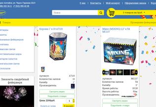 Website bigsalut.ru desktop preview