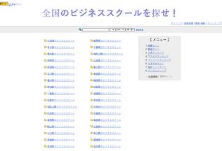 Website bijinesu-school.net desktop preview