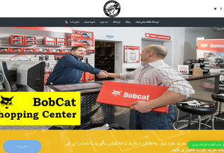 Website bobcatparts.ir desktop preview