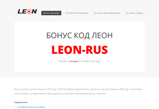 Website bonuskodbkleon.ru desktop preview