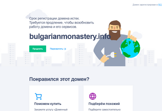 Website bradypodidae.bulgarianmonastery.info desktop preview