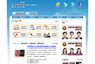 Website c-hand.net desktop preview