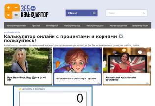 Website calculator365.ru desktop preview