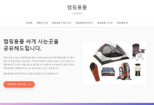 Website campingsupplies.dothome.co.kr desktop preview