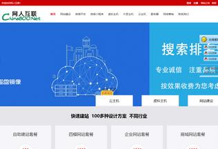 Website china800.net desktop preview