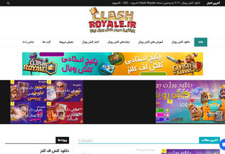 Website clashroyale.ir desktop preview