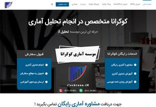 Website cochrana.ir desktop preview
