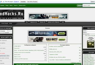Website codhacks.ru desktop preview