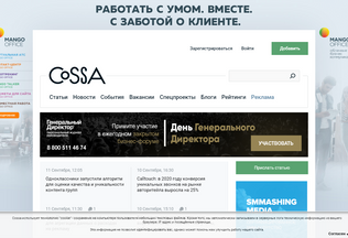 Website cossa.ru desktop preview