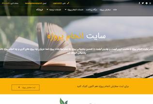 Website daneshgostarprj.ir desktop preview
