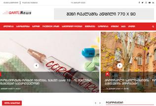 Website dianews.ge desktop preview