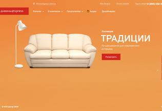 Website divany-express.ru desktop preview