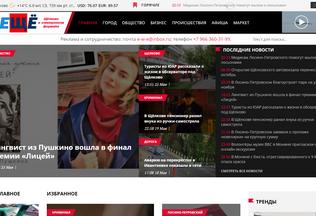 Website e-sch-e.ru desktop preview
