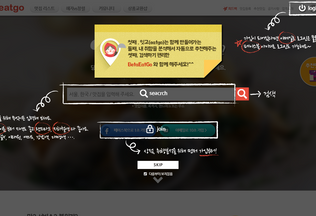 Website eatgo.co.kr desktop preview