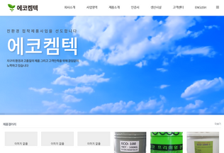 Website ecochemtech.co.kr desktop preview