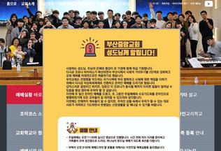 Website ejoongang.net desktop preview