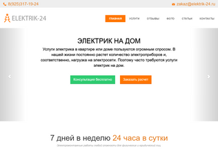 Website elektrik-24.ru desktop preview